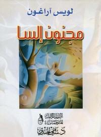 تحميل وقراءة ديوان مجنون إلسا pdf مجاناً تأليف لويس آراغون | مكتبة تحميل كتب pdf