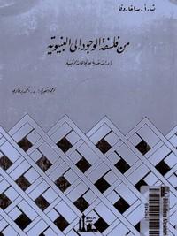 تحميل كتاب من فلسفة الوجود الى البنيوية pdf مجاناً تأليف ساخاروفا | مكتبة تحميل كتب pdf