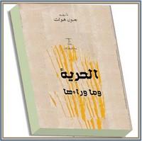 تحميل كتاب الحرية وما وراءها pdf مجاناً تأليف جون هولت   مكتبة تحميل كتب pdf