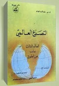 تحميل كتاب التصدع العالمي pdf مجاناً تأليف ل . س .ستافريانوس | مكتبة تحميل كتب pdf
