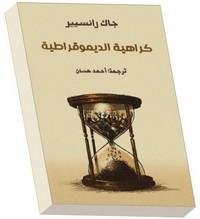 تحميل كتاب كراهية الديمقراطية pdf مجاناً تأليف جاك رانسيير | مكتبة تحميل كتب pdf