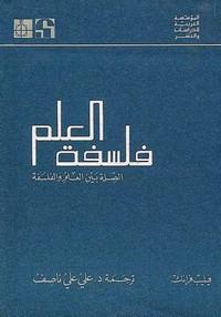 تحميل كتاب فلسفة العلم pdf مجاناً تأليف فيليب فرانك | مكتبة تحميل كتب pdf