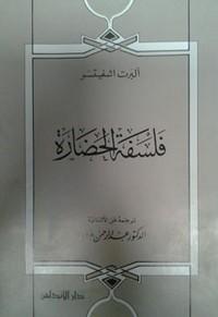 تحميل كتاب فلسفة الحضارة pdf مجاناً تأليف ألبرت أشفيتسر | مكتبة تحميل كتب pdf