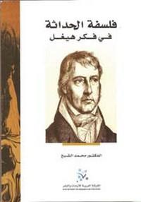 تحميل كتاب فلسفة الحداثة في فكر هيجل pdf مجاناً تأليف د. محمد الشيخ | مكتبة تحميل كتب pdf