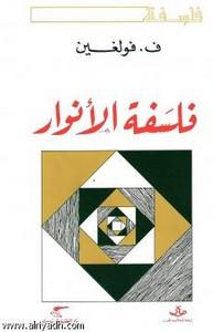 تحميل كتاب فلسفة الأنوار pdf مجاناً تأليف ف . فولغين | مكتبة تحميل كتب pdf