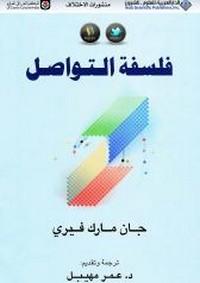 تحميل كتاب فلسفة التواصل pdf مجاناً تأليف جان مارك فيري | مكتبة تحميل كتب pdf