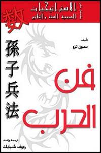 تحميل كتاب فن الحرب pdf مجاناً تأليف سون أتزو | مكتبة تحميل كتب pdf