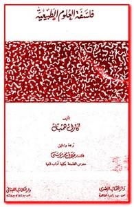تحميل كتاب فلسفه العلوم الطبيعيه pdf مجاناً تأليف كارل همبل | مكتبة تحميل كتب pdf