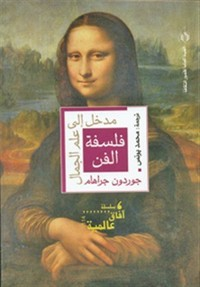 تحميل كتاب فلسفة الفن - مدخل الى علم الجمال pdf مجاناً تأليف جوردون جراهام | مكتبة تحميل كتب pdf