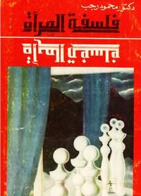 تحميل كتاب فلسفة المرآة pdf مجاناً تأليف محمود رجب | مكتبة تحميل كتب pdf