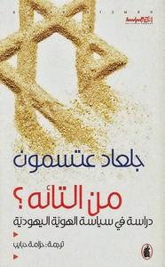 تحميل كتاب من التائه pdf مجاناً تأليف جلعاد عتسمون | مكتبة تحميل كتب pdf