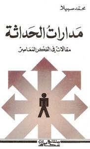 تحميل كتاب مدارات الحداثة pdf مجاناً تأليف محمد سبيلا | مكتبة تحميل كتب pdf