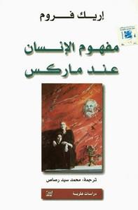 تحميل كتاب مفهوم الإنسان عند ماركس pdf مجاناً تأليف إيرك فروم | مكتبة تحميل كتب pdf