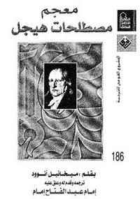 تحميل كتاب معجم مصطلحات هيجل pdf مجاناً تأليف ميخائيل أنوود | مكتبة تحميل كتب pdf