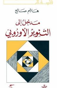 تحميل كتاب مدخل إلى التنوير الأوروبي pdf مجاناً تأليف هاشم صالح | مكتبة تحميل كتب pdf