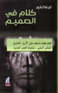 تحميل كتاب كلام في الصميم pdf مجاناً تأليف ليندا بلير | مكتبة تحميل كتب pdf