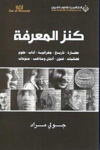 تحميل كتاب كنز المعرفة pdf مجاناً تأليف جولي مراد | مكتبة تحميل كتب pdf