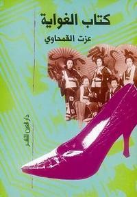 تحميل كتاب كتاب الغواية pdf مجاناً تأليف عزت القمحاوي | مكتبة تحميل كتب pdf