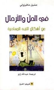 تحميل كتاب في الحل والترحال pdf مجاناً تأليف مافيزولي | مكتبة تحميل كتب pdf