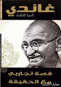 تحميل كتاب قصة تجاربي مع الحقيقة pdf مجاناً تأليف غانـــــــــــدى | مكتبة تحميل كتب pdf