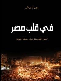 تحميل كتاب في قلب مصر pdf مجاناً تأليف جون آر برادلى | مكتبة تحميل كتب pdf