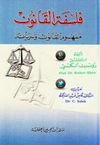 تحميل كتاب فلسفة القانون pdf مجاناً تأليف د. روبرت أليكسى | مكتبة تحميل كتب pdf