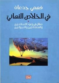 تحميل كتاب في الخلاص النهائي pdf مجاناً تأليف فهمى جدعان | مكتبة تحميل كتب pdf
