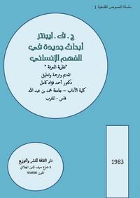 تحميل كتاب أبحاث جديدة في الفهم الإنساني pdf مجاناً تأليف ليبنتز   مكتبة تحميل كتب pdf