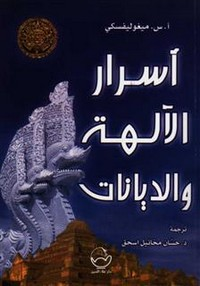 تحميل كتاب أسرار الديانات والآلهة pdf مجاناً تأليف أ . س . ميغوليفسكى | مكتبة تحميل كتب pdf