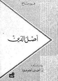 تحميل كتاب أصل الدين pdf مجاناً تأليف فيور باخ | مكتبة تحميل كتب pdf