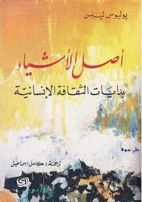 تحميل كتاب أصل الأشياء - بدايات الثقافة الإنسانية pdf مجاناً تأليف يوليوس ليبس | مكتبة تحميل كتب pdf