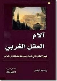 تحميل كتاب آلام العقل الغربي pdf مجاناً تأليف ريتشارد تارناس | مكتبة تحميل كتب pdf