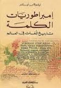 تحميل كتاب إمبراطوريات الكلمة pdf مجاناً تأليف نيقولاس أوستلر | مكتبة تحميل كتب pdf