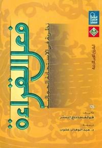 تحميل كتاب فعل القراءة pdf مجاناً تأليف فولغفانغ ايرز | مكتبة تحميل كتب pdf