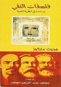 تحميل كتاب فلسفات النفي pdf مجاناً تأليف هربرت ماركوز | مكتبة تحميل كتب pdf