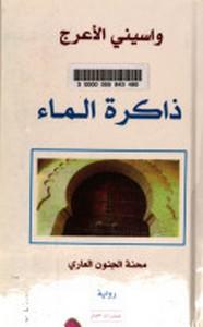 تحميل وقراءة رواية ذاكرة الماء - محنة الجنون العارى pdf مجاناً تأليف واسينى الأعرج | مكتبة تحميل كتب pdf