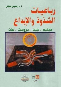 تحميل كتاب رباعيات الشذوذ والابداع pdf مجاناً تأليف د. رمسيس عوض | مكتبة تحميل كتب pdf
