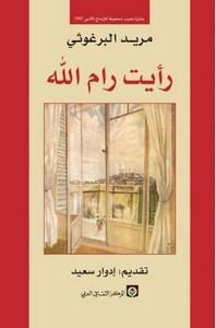 تحميل كتاب رأيت رام الله pdf مجاناً تأليف مريد البرغوثي | مكتبة تحميل كتب pdf