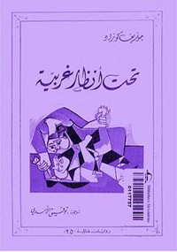 تحميل وقراءة رواية تحت أنظار غريبة pdf مجاناً تأليف جوزيف كونراد | مكتبة تحميل كتب pdf