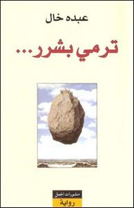تحميل وقراءة رواية ترمى بشرر pdf مجاناً تأليف عبده خال | مكتبة تحميل كتب pdf