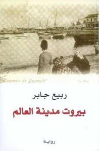 تحميل وقراءة رواية بيروت مدينة العالم pdf مجاناً تأليف ربيع جابر | مكتبة تحميل كتب pdf