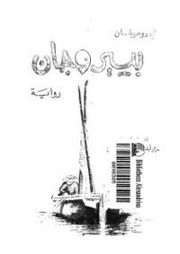 تحميل وقراءة رواية بيير وجان pdf مجاناً تأليف جى دى موباسان   مكتبة تحميل كتب pdf