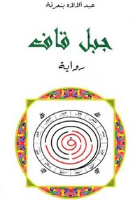 تحميل وقراءة رواية جبل قاف pdf مجاناً تأليف عبد الإلاه بنعرفة | مكتبة تحميل كتب pdf
