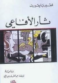 تحميل وقراءة رواية ثأر الأفاعي pdf مجاناً تأليف فقير با يقورت | مكتبة تحميل كتب pdf