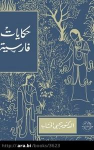 تحميل وقراءة قصة حكايات فارسية pdf مجاناً تأليف د. يحى الخشاب | مكتبة تحميل كتب pdf