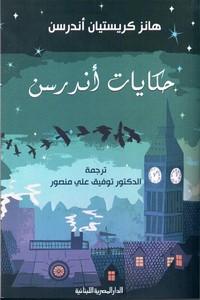 تحميل وقراءة قصة حكايات أندرسن pdf مجاناً تأليف هانز كريستيان أندرسن   مكتبة تحميل كتب pdf