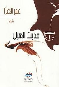 تحميل وقراءة ديوان حديث الهيل pdf مجاناً تأليف عمر الفرا | مكتبة تحميل كتب pdf