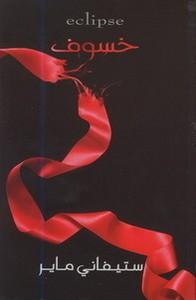 تحميل وقراءة رواية خسوف pdf مجاناً تأليف ستيفانى ماير | مكتبة تحميل كتب pdf