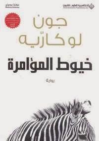 تحميل وقراءة رواية خيوط المؤامرة pdf مجاناً تأليف جون لوكاريه | مكتبة تحميل كتب pdf