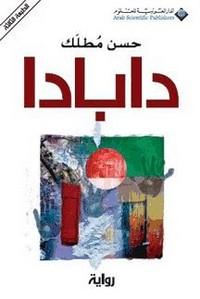 تحميل وقراءة رواية دابادا pdf مجاناً تأليف حسن مطلك | مكتبة تحميل كتب pdf